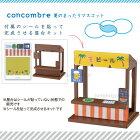 �ǥ���(decole)����֥�(concombre)�ƤΤޤä���ޥ����å�:�ӡ��벰��