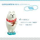 �ǥ���(decole)����֥�(concombre)�ƤΤޤä���ޥ����å�:������줷�?��