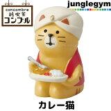 純喫茶コンプル DECOLE concombre デコレ コンコンブル カレー猫 【可愛い かわいい グッズ 雑貨】