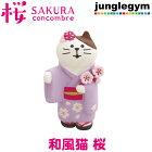 デコレコンコンブル和服猫桜