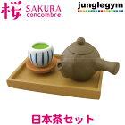 デコレコンコンブル日本茶セット
