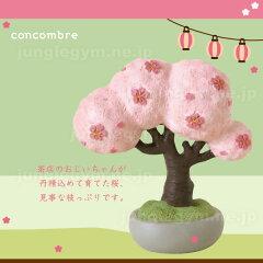 デコレ(decole)コンコンブル(concombre)まったりマスコット お花見/桜盆栽ミニ…
