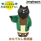 デコレコンコンブルお月見竹の湯温泉おもてなし番頭猫