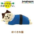 デコレコンコンブルお月見竹の湯温泉ほぐされ猫