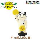 デコレコンコンブルお月見竹の湯温泉とすっぽんぽん猫