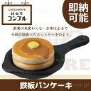 デコレ コンコンブル 喫茶コンブル 鉄板パンケーキ decole concombre 新作 ホットケーキ スイート スイーツ