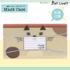 デコレ(decole)デイライブリー(DaYLivelY)マスクケース:みけねこ(三毛猫)茶