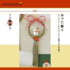 �ǥ���(decole)����֥�(concombre)�ޤä��ꤪ����/�ߥ��ؾ���:����ǭ