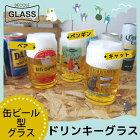 デコレdecoleドリンキーグラス