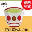 デコレ decole 豆皿 mamezara : 湯呑み 赤お料理・漬け物・お茶菓子などをのせて食卓を華やかに彩ってくれる豆皿です