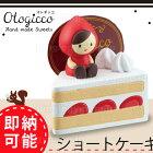 デコレ(decole)オトギッコ(otogicco)カードスタンドショートケーキ