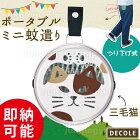 デコレdecoleポータブルミニ蚊遣り:三毛猫