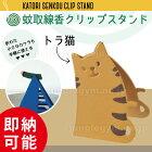デコレdecole蚊取り線香クリップスタンドトラ猫
