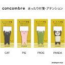 デコレのまったりポーズの動物たちが付箋になりました【メール便OK】デコレ/decole concombre ...