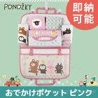 デコレ(decole)ポノシュキーおでかけポケット:ピンク