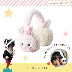 デコレ(decole)アン・ドゥドゥ 耳あて:うさぎモコモコ素材のウサギがかわいい、子供用の耳当...