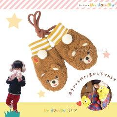[送料無料]デコレ(decole)アン・ドゥドゥ ミトン:くまモコモコのクマがかわいい、子供用の手袋...