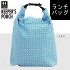 キーパーズポーチ(KEEPER'SPOUCH)保冷ランチバッグ:グリーン