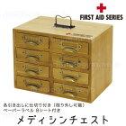 メディシンチェスト(木製薬箱)ナチュラル