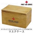 木製のマスクケース ナチュラル おしゃれな木製マスクストッカ...