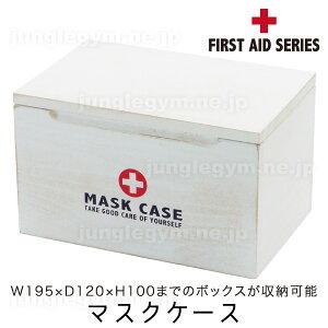 ケース ボックス マスク
