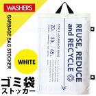 WASHERSウォッシャーズゴミ袋ストッカー:ホワイト