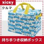 KICKYキャリーボックス:クルマ(車・くるま)