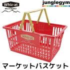 Whiz-atマーケットバスケットLサイズ:レッド