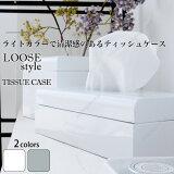 LOOSE STYLE ティッシュケース ( ティッシュカバー ティッシュボックスケース おしゃれ シンプル スチール製 リビング 寝室 白 グレー ホワイト a367 現代百貨 )