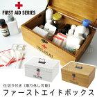 ファーストエイドボックス(木製薬箱救急箱)ホワイト/ナチュラル