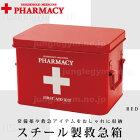 ファーマシーボックス(スチール製救急箱):レッド(赤)