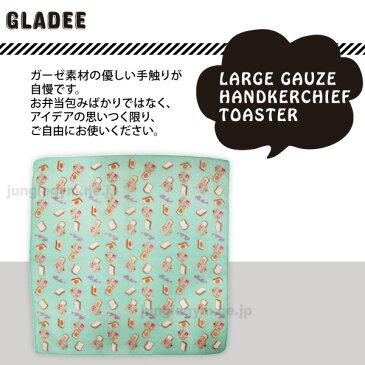 Gladee グラディー 大判ガーゼハンカチ:トースター gladly gladee ランチクロス お弁当箱入れ かわいい