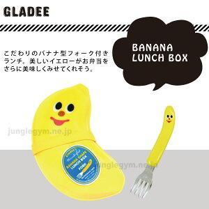 クーポン プレゼント グラディー バナナランチボックス フォーク