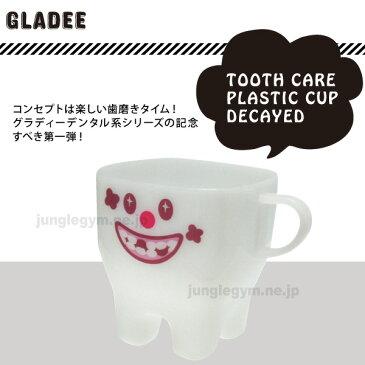 グラディー gladee ティースプラコップ:悪い歯 gladly gladee うがいコップ 歯 かわいい プラスチック製