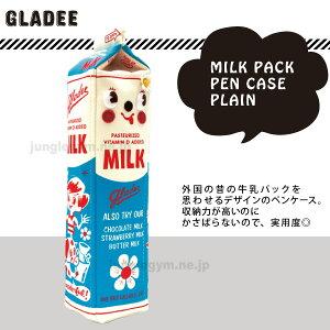 グラディー(gladee)ミルクパックペンケース:プレーン牛乳パックがモチーフのスリムタイプの…