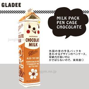 グラディー(gladee)ミルクパックペンケース:チョコレート【メール便OK】【楽ギフ_包装】…