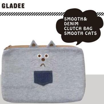 Gladee グラディー スムース&デニム フラットポーチ スムースキャット グラッドリーグラディー 大きめ ポーチ かわいい 大容量 インナーポーチ/ねこ ネコ 猫 gladly gladee