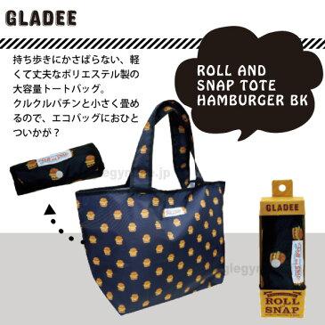 Gladee グラディー ハンバーガー ブラック ロール&スナップトート gladly gladee 折りたたみ かわいい 軽量 ショッピングバッグ 軽い