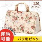 温泉バッグスパバッグ:バラ束ピンク