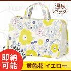 温泉バッグスパバッグ:黄色花イエロー