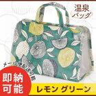 温泉バッグスパバッグ:レモングリーン