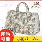 温泉バッグスパバッグ:小花パープル