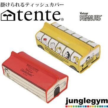 ティッシュカバー ティッシュケース テンテ TENTE スヌーピー ( カバー ティッシュ ケース ティッシュボックス 掛け 壁掛け可 かわいい 可愛い 布 布製 縦 横 )
