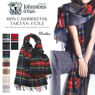 【s1】【fw】Johnstons ジョンストンズ 【送料無料】高品質カシミア 大判ストール♪ カシミアス...
