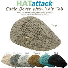 【期間限定タイムセール価格】【jg】【 HAT attack 】 ハットアタック ニット帽 ベレー Cable B...