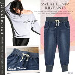 JGCollection�������åȥǥ˥��֥ѥ�ġ�SweatDenimRibPants��