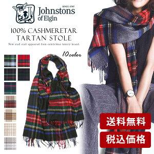 【fw】Johnstons ジョンストンズ 高品質カシミア 大判ストール♪ 大判カシミアストール 【予約...