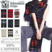 ジョンストンズ カシミアストール 大判ストール 188×72cm カシミア100% JOHNSTONS/人気カラーブラックスチュアート有 CASHMERE PLAIN STOLES WA000056 [全10色]送料無料