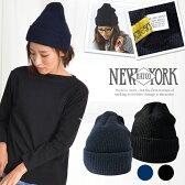 ニューヨークハット ニット帽 NEW YORK HAT ユニセックス ウール 100% ニット帽 Wool Watch Cap 王道アイテム 雑誌掲載 スタイル モデル着用 芸能人セレブ愛用ブランド 【メール便対応商品】