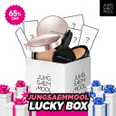 【65%OFF】★LUCKY BOX★【ジョンセンムル公式】
